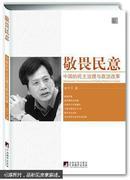 敬畏民意 : 中国的民主治理与政治改革【全新正版】