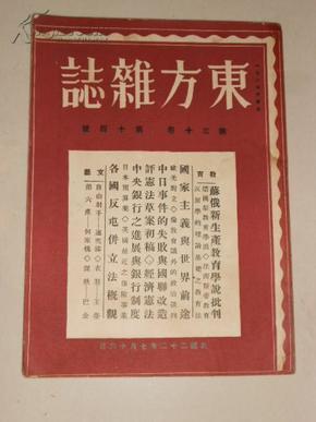 东方杂志(第三十卷第十四号:〈附东方画报〉民国22年7月初版)1