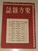 东方杂志(第三十卷第十五号:〈附东方画报〉民国22年8月初版)1