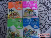 小故事 大智慧(全4册,彩图,注音)