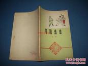 粤剧选曲.第一集-79年一版一印