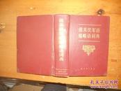 俄英汉军语缩略语词典