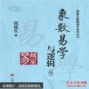 象数易学与逻辑(续) 张延生 中央编译出版社