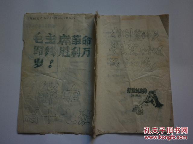 文革漫画:解十七中(运城山西解州)刻印《漫画选葛蕾·初期琴图片