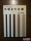 三千年大变局 中国近代史纲(一代名著,绝对低价,绝对好书,私藏品还好,前页些须阅读划痕,介意勿买)