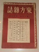 东方杂志(第三十卷第十七号:〈附东方画报〉民国22年9月初版)1