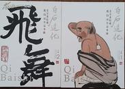 白石造化 北京画院藏齐白石作品集 上下卷