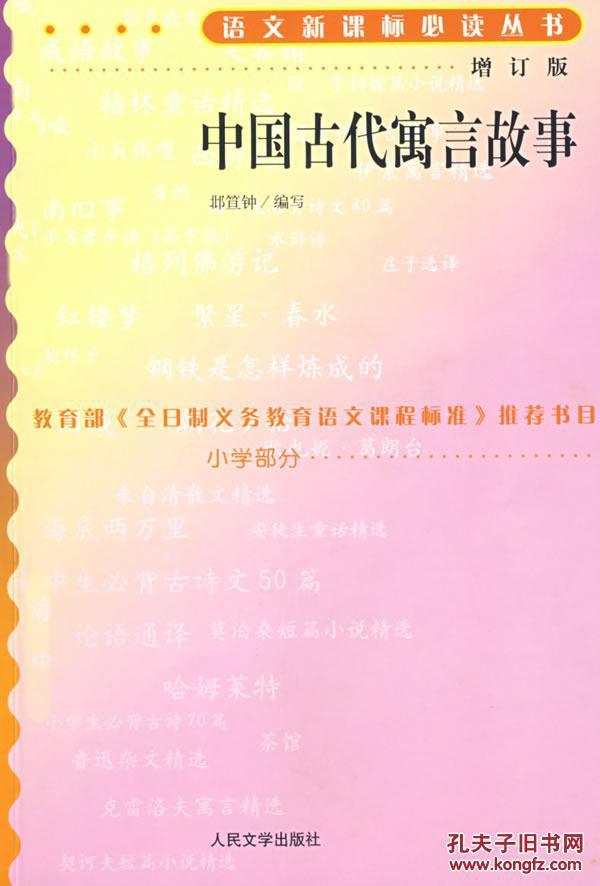 增订版:中国古代寓言故事