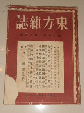 东方杂志(第三十卷第十八号:〈附东方画报〉民国22年9月初版)