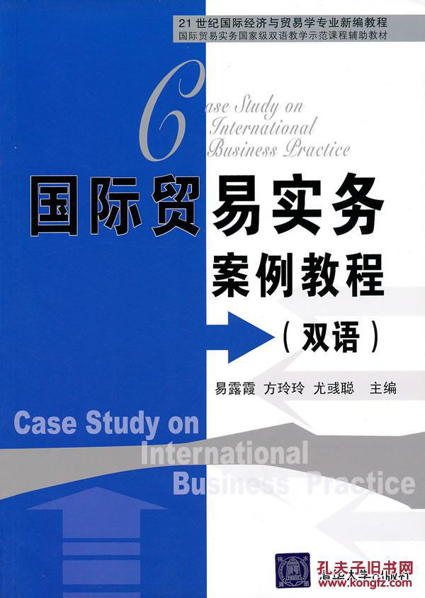 【图】国际贸易实务案例教程(双语)() 易露霞, 清