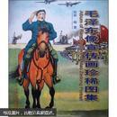 毛泽东像宣传画珍稀图集 一版一印800册 9787507330793