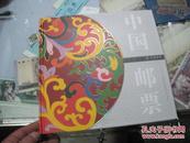 中国邮票 2009(空册)(内含庚寅年2010贺岁吉祥保险卡一张(未刮)、2009年中国邮票电子集:资料。视频。动漫。游戏CD一张】