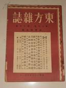 东方杂志(第三十卷第十九号:秋季特大号〈附东方画报〉缺封底:民国22年10月)