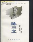 <陈三立>评传.作品选(正版现货)