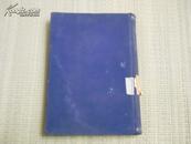 54年初版  精装本《为人民的幸福》仅印5000册