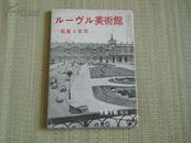日文原版《美术馆 绘画与雕刻》美术手帖增刊