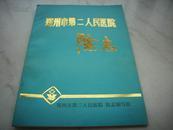 1986年{郑州市第二人民医院院志},1册全!