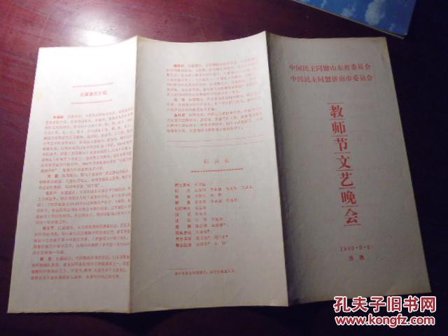 【图】节目单:1986年教师节文艺晚会图片