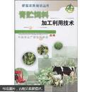 新型农民培训丛书:青贮饲料加工利用技术