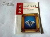 《宝玉石鉴赏入门》1998年9月1版1印 印数4000