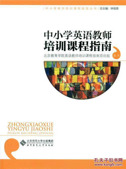 【图】中<a href=http://www.whlidayuan.com/yingyupeixunjigou/402.html target=_blank class=infotextkey>小学<a href=http://www.whlidayuan.com/yingyupeixunjigou/444.html target=_blank class=infotextkey>英语教师</a></a>培训课程指南_价格:24.