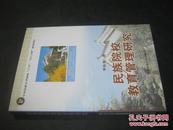 民族院校教育管理研究  签赠本