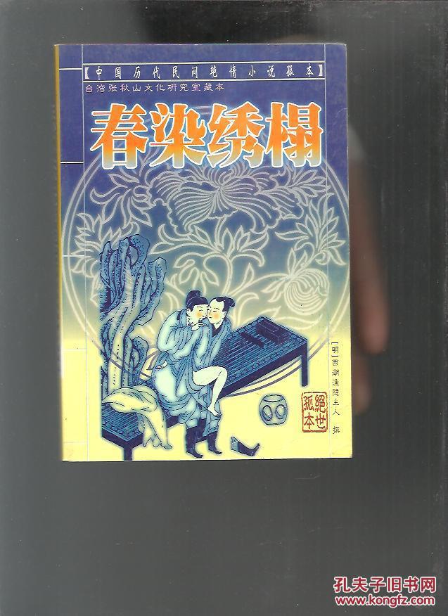 中国历代民间艳情小说孤本《伴花楼》《春染绣榻》《昭妃艳史》