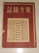 东方杂志(第三十卷第二十二号:〈附东方画报〉民国22年11月初版)