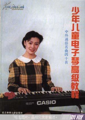 【图】少年儿童电子琴高级教程:中外通俗名曲四十首