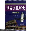 世界文化历史经典知识