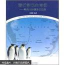 渐行渐远的南极---寻找大陆漂移的证据