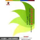 创办你的企业(农村劳动力版):创业计划手册