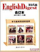 英语文摘(2013年7-12期合订本)