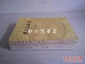 中国象棋谱  第一集、第二集、第三集(1974年印)