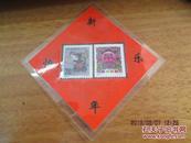 邮票:1996-1T丙子年.二轮生肖鼠年 邮票【柜】