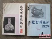 《故宫博物院院刊》1983一1984年,两年。八本全合售
