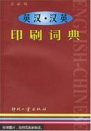 英汉·汉英印刷词典