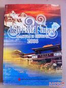 中国西藏事实与数字2006(俄文版)