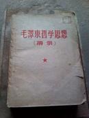 毛泽东哲学思想(摘录)【60年土纸本】