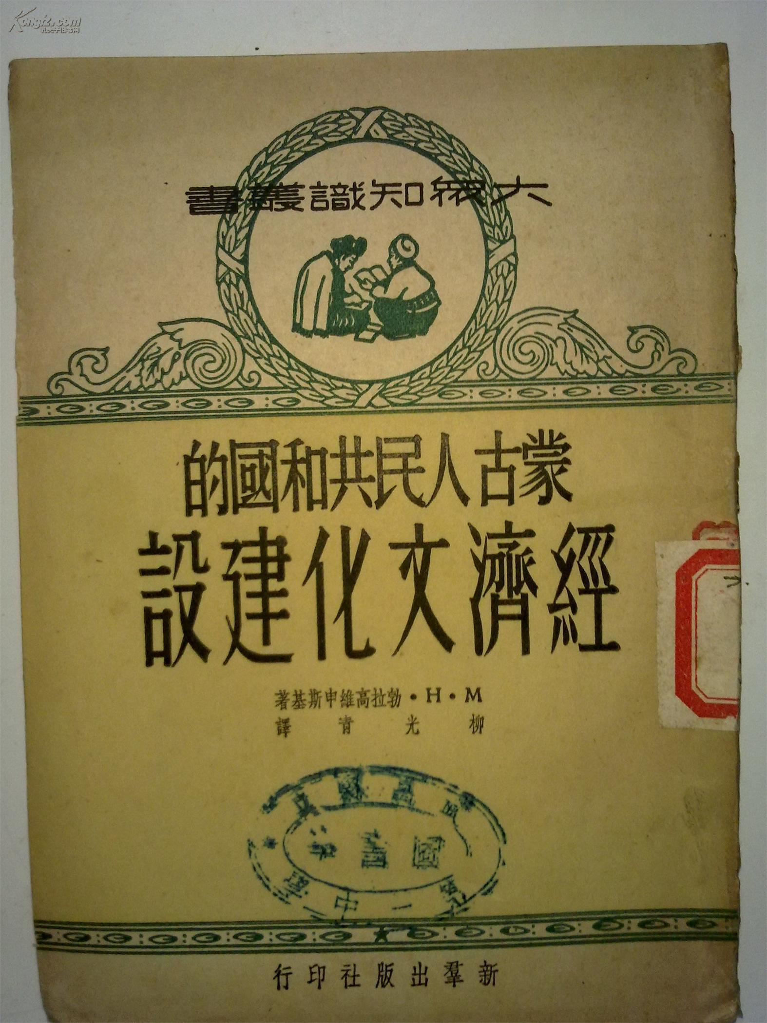 蒙古人民共和国的经济文化建设