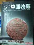 《中国收藏》2005.01,95页