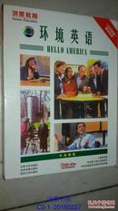 《你好美国》原版教材:洪恩环境英语【中高级篇】(7-9册)3本配套教材+2MP3+6VCD