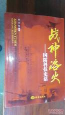 战神欲火---国防科技史话(海洋出版社)2013年一版一印(扉页有赠言签名)