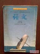 语文 第四册,九年义务教育三年制初级中学教科书 ,2001第一版,吉林印