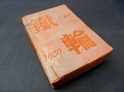 新文学遗珠 张天虚长篇小说 铁轮 1936年初版