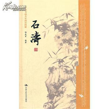 【图】中国书画名家画语图解石涛图片