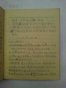 抗美援朝战地文献:1953年《文工团赴朝鲜日记》珍贵!! 有许多特等功臣 一等功臣的记录