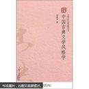 中国古典文学风格学