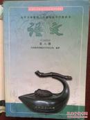 语文 第六册,九年义务教育三年制初级中学教科书 ,2002一版一印,吉林印