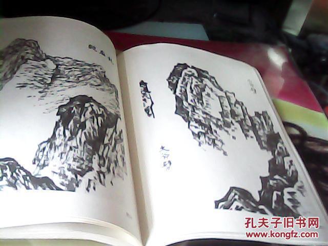 山水画技法基础图片